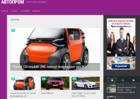 Сайт для людей Автопром