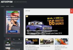 Автонаполняемый сайт Автопром новости с уникальными статьями