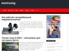 Автонаполняющийся сайт Автотюнинг