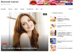 CherryWoman женский сайт с наполнением