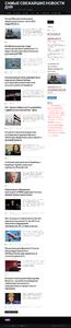 Автонаполняющийся новостной сайт (премиум)