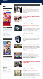 Автонаполняющийся новостной сайт Гаджет