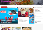 Кулинария сайт с наполнением