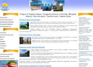 Туристический сайт Ладатур