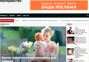 Материнство сайт с автонаполнением