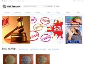 Сайт Интернет-аукциона (маркетплейс товаров)