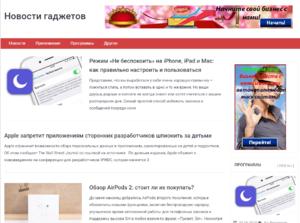 Автонаполняющийся сайт Новости Гаджетов