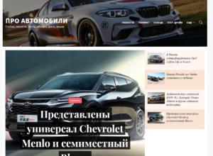 Про автомобили сайт с наполнением