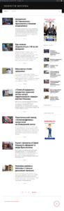Москва сайт с наполнением и уникализацией