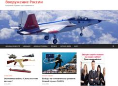 Вооружение России сайт с наполнением