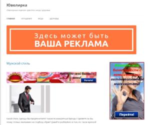 Сайт Ювелирка