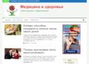 Сайт с автоматическим наполнением Здоров